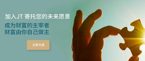 黄金浪潮冲击下,JT环球金融平台的安全坚守