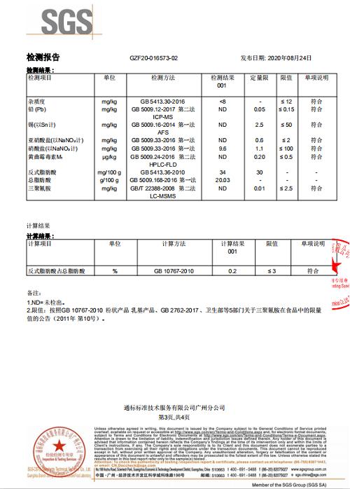 """澳优能立多通过SGS检测,验证奶粉""""硬核品质"""""""
