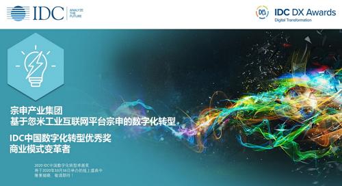 2020 IDC中国数字化转型大奖下,看忽米网的商业模式创新与变革
