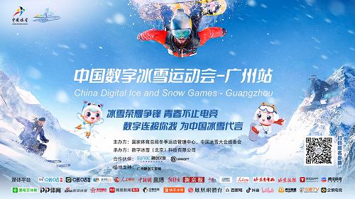 北冰南展,中国数字冰雪运动会广州站9月27日开赛