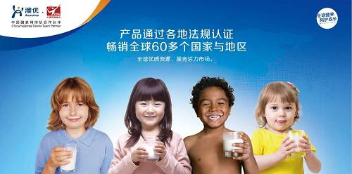 成立十七年,澳优乳业整合全球供应链,实现买全球、卖全球