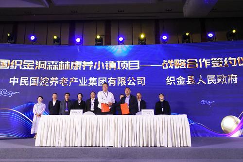 中民国控签约省重大项目|贵州招商引资对接会现场签约108.8亿元项目!