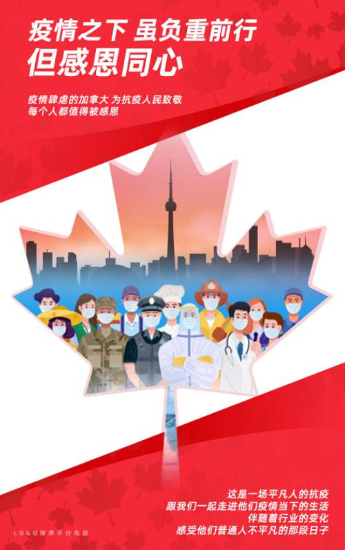 加拿大短片《华人抗疫记》:致敬坚守在岗位上的每一位平凡英雄