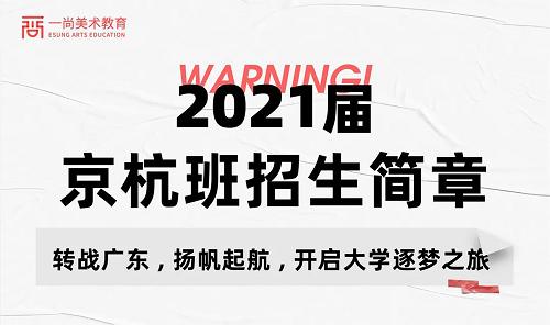 致返粤学子|广东美术联考2020年京杭班已就位