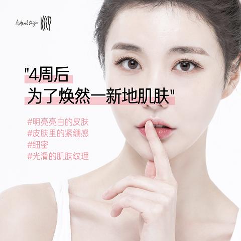 4周后可体验焕然一新的肌肤的产品 keep面部精华面膜