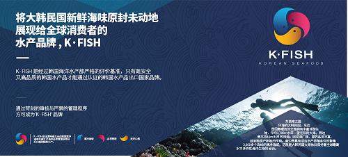 韩国K·FISH离中国消费者更近一步
