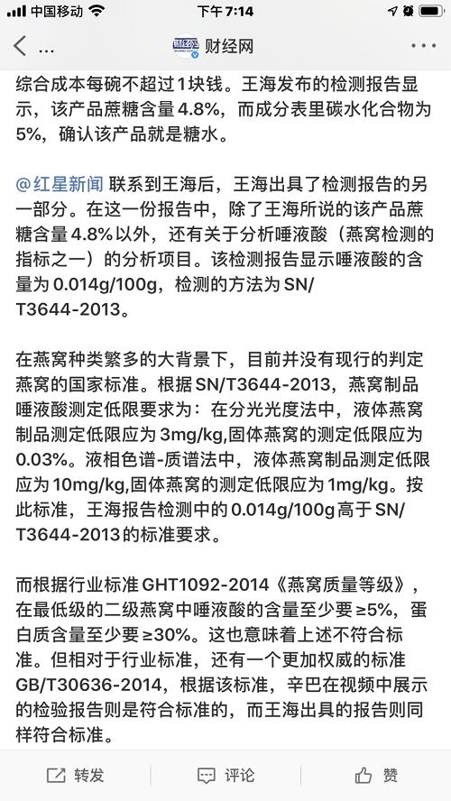 """燕窝事件辛巴被""""网爆""""之后,权威媒体曝光王海所隐藏的检测报告结果达标"""