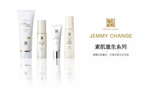 日本护肤品牌CRYSTAL JEMMY,让肌肤美得自然透亮