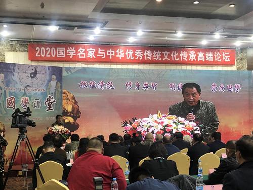 2020国学名家与中华优秀传统文化传承高端论坛特邀嘉宾王玉川
