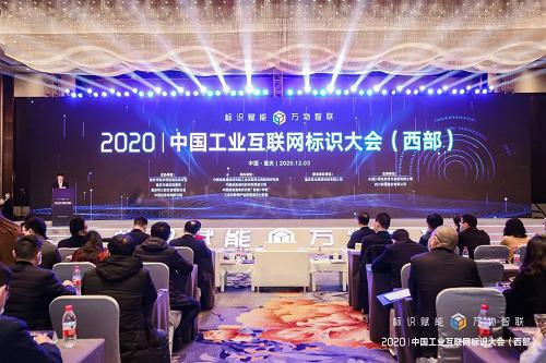 忽米网独家联合承办,2020中国工业互联网标识大会(西部)圆满落幕