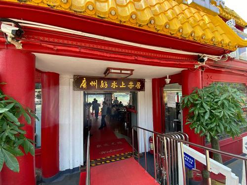 在广州哪里才能吃到地道的广式茶点?广州好·水上茶居你饮过咩