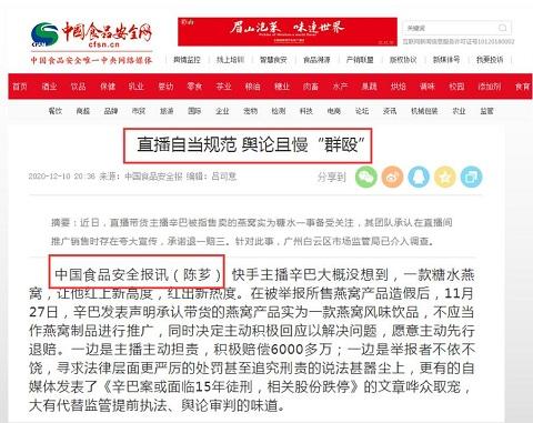 辛巴辛有志被立案系谣言 舆论不能替代监管