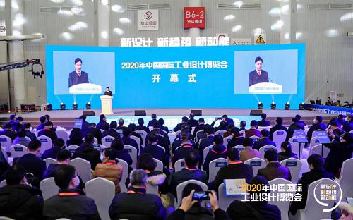 2020年中国国际工业设计博览会圆满落幕,忽米工业设计平台惊艳亮相!