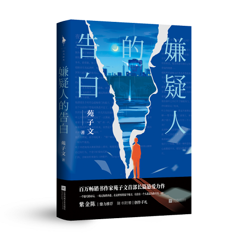 苑子文首部长篇悬爱小说《嫌疑人的告白》出版:探秘真相背后不为人知的浮生百态