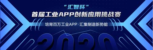 """汇智杯""""首届工业APP创新应用挑战赛正式启幕"""