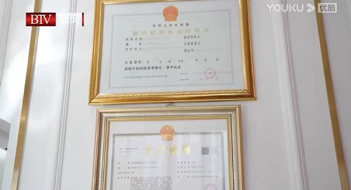 BTV《品质生活》栏目,走进北京美雅枫医疗美容医院