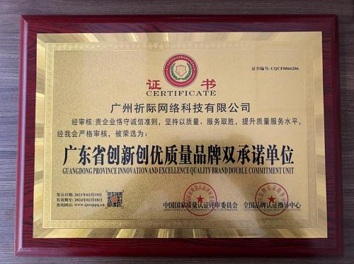 祈际网络荣获互联网品牌两大荣誉称号!