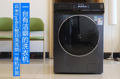 一台有洁癖的洗衣机 云米EyeBot智目洗洗烘一体机深度评测