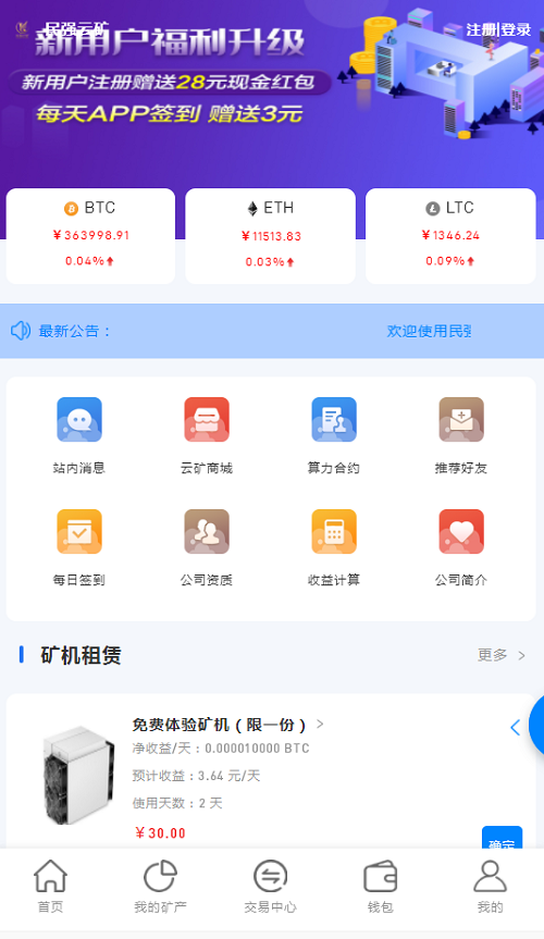 """民强云矿创新""""区块链+""""开创数"""