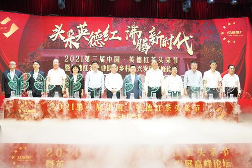 第三届中国英德红茶头采节开幕——摘下头采新芽 制成最好春茶