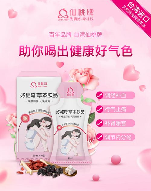 台湾仙桃牌好经奇 女性健康福音