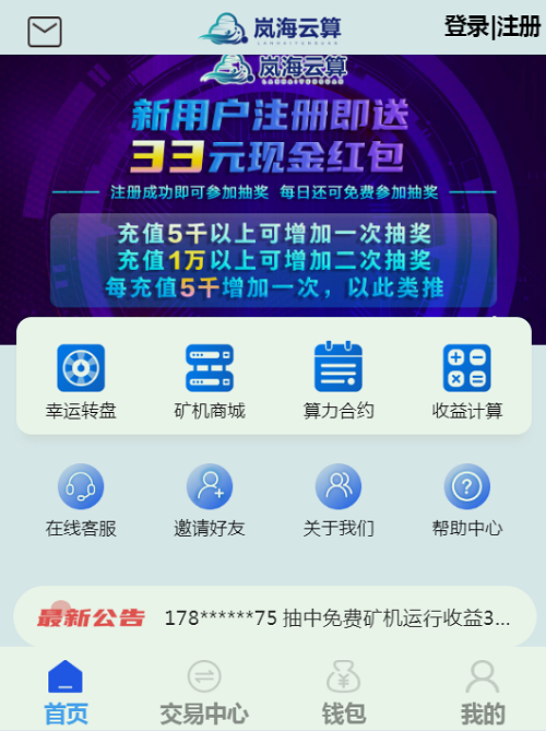岚海云算:数字化、智能化云挖矿服务APP平台