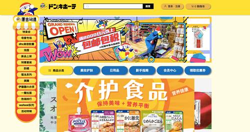 不来日本也能扫货!在Don Quijote线上店铺就能买到心心念念的日本药妆啦!