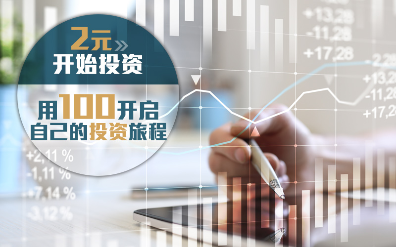 JT环球:小资金怎么开始投资?
