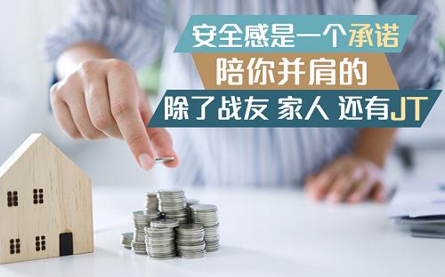 JT环球深耕投资市场十余年,为用户打造投资天堂