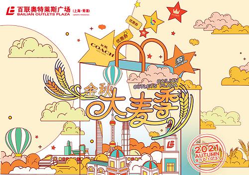百联奥特莱斯广场(上海·青浦)金秋大麦季热力开启