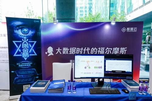 基于知识图谱的反洗钱自动甄别系统——智器云首席技术官吕志军