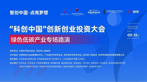 """""""科创中国""""创新创业投资大会路演——绿色低碳专场成功举办"""
