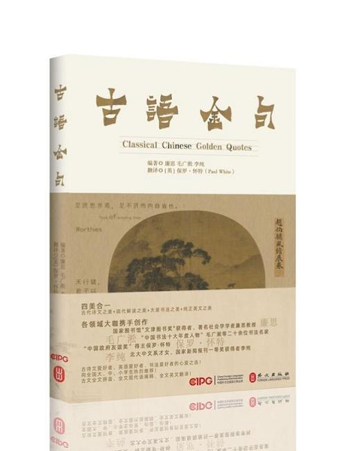 四美合一,讲述中国大美!《古语金句》研讨会在北京高校举办
