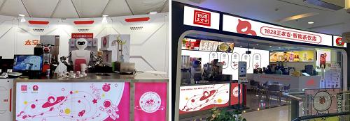 1828王老吉联合太空故事智能机器人 开启智慧茶饮时代