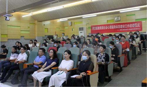 武汉市硚口区教育局社会心理服务体系建设工作正式启动