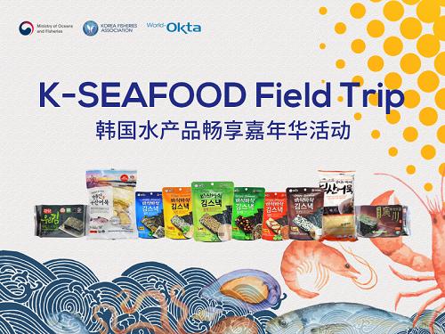 韩国优秀品质水产品食品线下试吃嘉年华活动