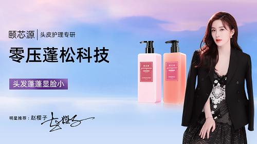 """赵樱子等女明星都在用的颐芯源蓬松洗发水,被称之为""""氛围感王者"""""""