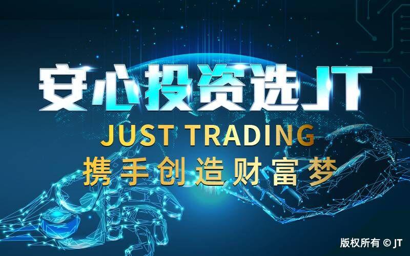 多维度加持,JT环球打造大众信赖的互联网金融投资平台