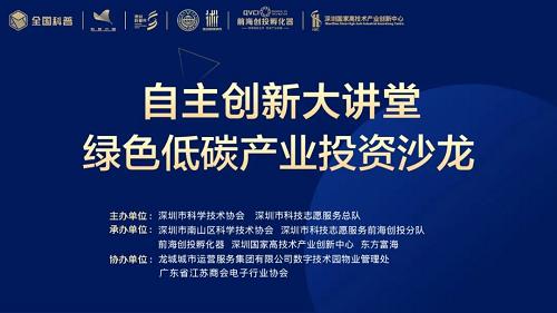 前海创投《自主创新大讲堂——绿色低碳产业投资沙龙》圆满举办